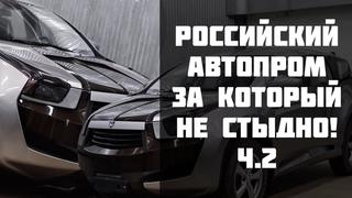 Российский автопром за который не стыдно ч.2