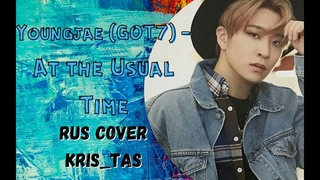 Kris_Tas - At the Usual Time (RUS Cover Youngjae (GOT7) OST Wok OF Love)