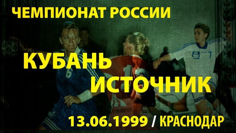 Кубань Краснодар vs Источник Ростов на Дону 13 06 1999 Чемпионат России
