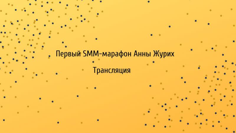 Первый SMM марафон Анны Журих