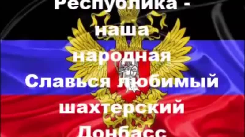 Клуб села Бирюки Онлайн час истории Я гражданин ДНР