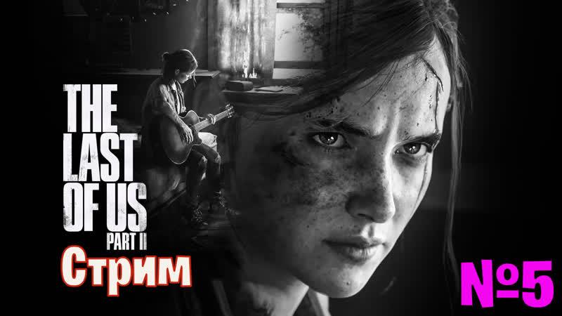 🎮STREAM🎮 Одни из нас Часть II на PS4 Slim ПРОхождение 5 - Добиваем КОНЦОВКУ