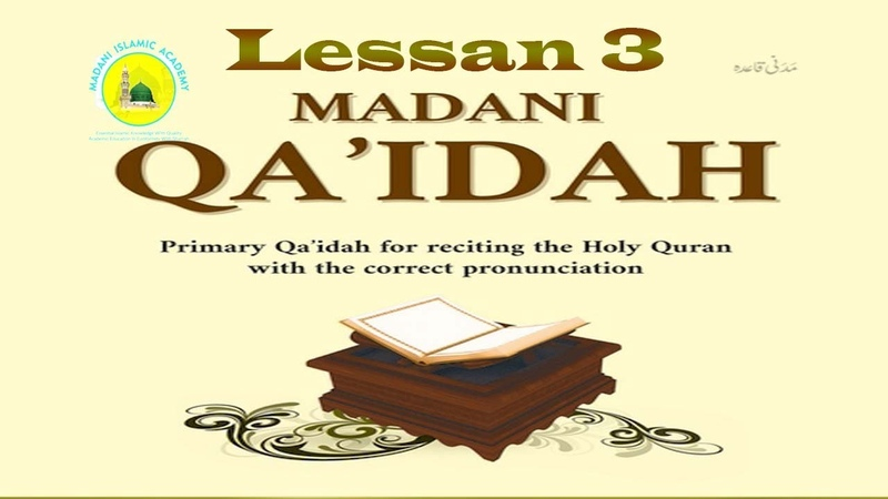 Madani Qaida Lesson 3 Complete Full HD Video - Arabic Alphabet for Kids- Quran Tajweed Course Online