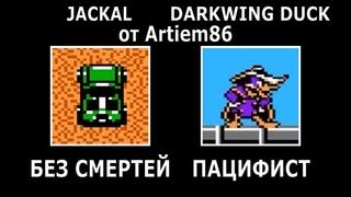 УМЕЮТМОГУТ. Выпуск №9. Jackal БЕЗ СМЕРТЕЙ и Darkwing Duck ПАЦИФИСТ от Artiem86
