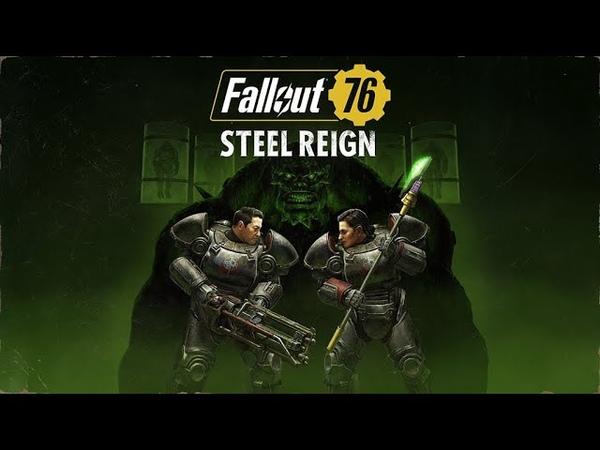 Fallout 76 Власть стали анонсирующий видеоролик