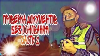 #30 📌 УПОРСТВО СОТРУДНИКА ДПС ПЕРЕРОСЛО В ПРИЁМ ЗАЯВЛЕНИЯ ПО 19.1| часть 2.