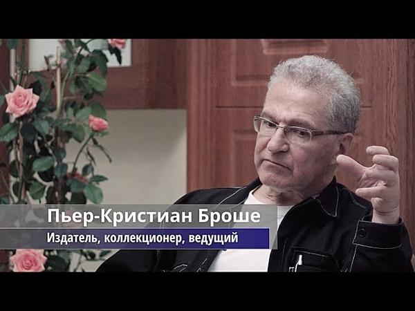 Пьер Кристиан Броше Удмуртии повезло Интервью с ведущим телепрограммы о малых народах России