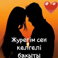 Фотография профиля Бакыта Нургожаева ВКонтакте