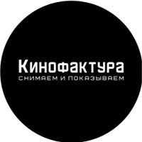 Логотип Кинофактура