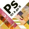 Adobe Photoshop от А до Я