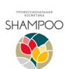 SHAMPOO ● Магазин косметики