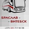 Маршрутка Браслав-Витебск