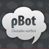 Онлайн чатбот - ρBot