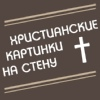 Христианские картинки на стену †