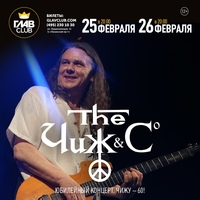 25 и 26 февраля - Чиж & Co | ГлавClub | Москва