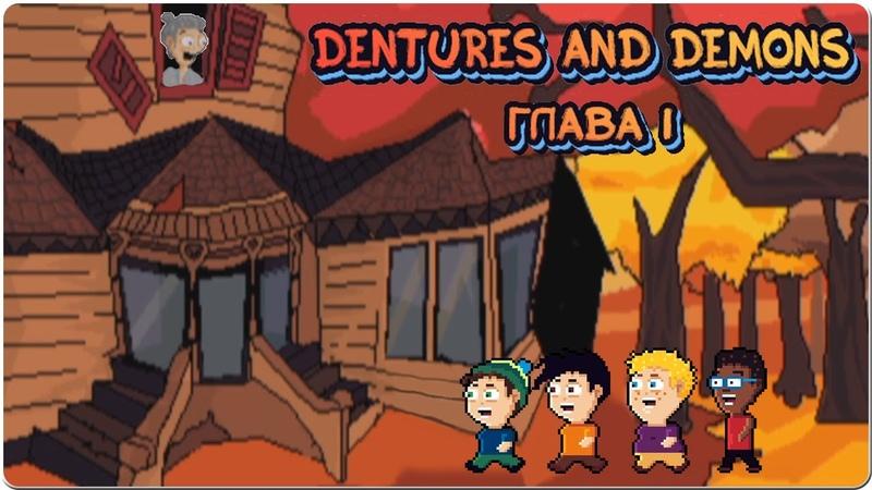 Dentures and Demons Глава 1 Особняк с привидениями