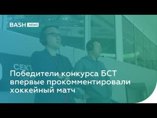 Победители конкурса БСТ впервые прокомментировали хоккейный матч