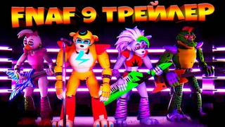 FNAF 9 SECURITY BREACH ТРЕЙЛЕР + ГЕЙМПЛЕЙ ФНАФ 9 ОЗВУЧКА на РУССКОМ ЯЗЫКЕ !!!