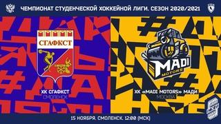 """СГАФКСиТ - """"MADI motors"""" 15 ноября 2020 (Смоленск)"""