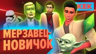 МЕРЗАВЕЦ - НОВИЧОК / The Sims 4: Star Wars