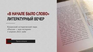 Литературный вечер «В начале было Слово» в казанском историческом парке «Россия — моя история»