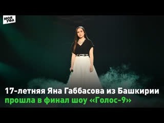 17-летняя Яна Габбасова из Башкирии прошла в финал шоу «Голос-9» 💣💣💣