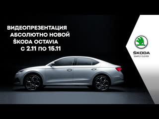Видеопрезентация абсолютно новой ŠKODA OCTAVIA. Уже скоро!