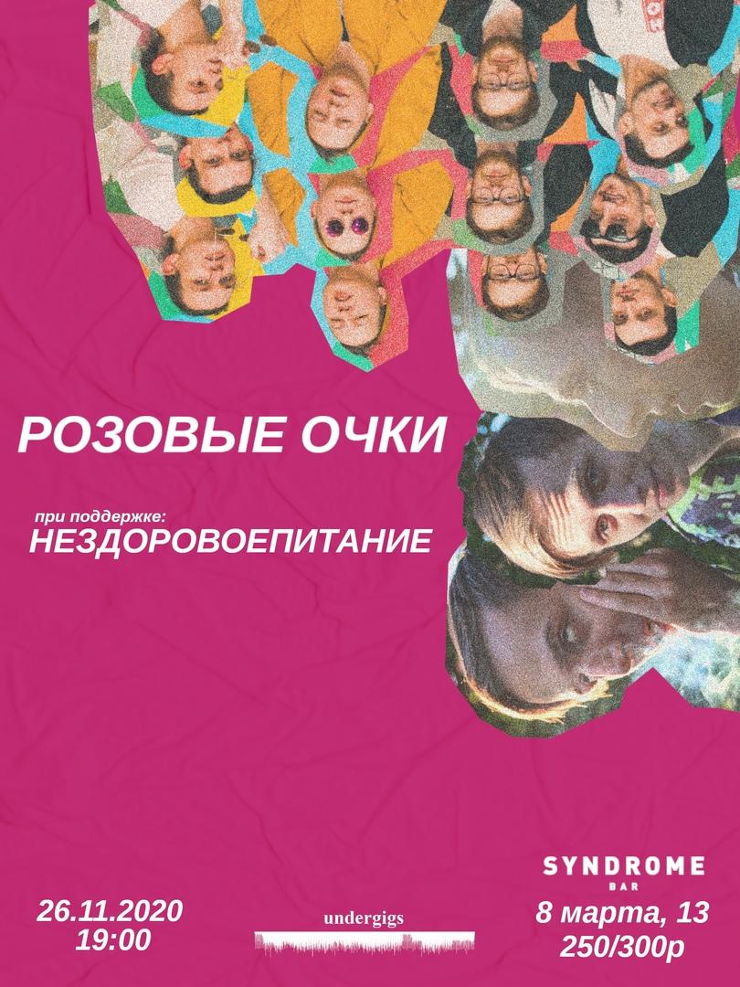 Афиша Екатеринбург РОЗОВЫЕ ОЧКИ х НЕЗДОРОВОЕПИТАНИЕ Syndrome Bar