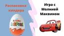 Распаковка Киндера Сюрприза и игра с Молнией Mаквином и его друзьями