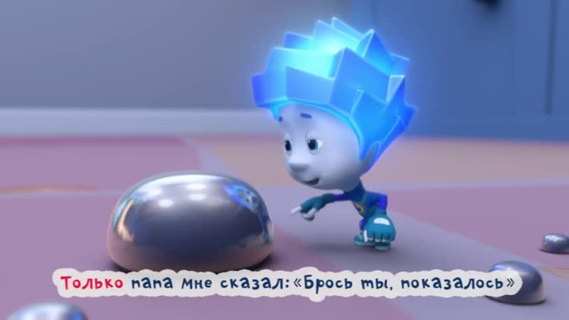 Караоке для детей Кто такие Фиксики песенка из мультфильма Фиксики online video