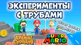 Все о Трубах + Обновление Super Mario в Animal Crossing: New Horizons