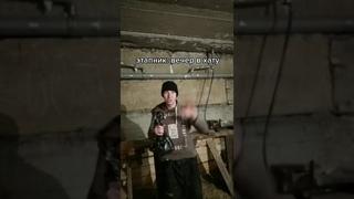 Вечер в хату/Мои видео из тикток/тюремный юмор/shorts/Fousheé - Deep End