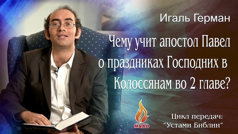 ЧЕМУ УЧИТ АПОСТОЛ ПАВЕЛ О ПРАЗДНИКАХ ГОСПОДНИХ В КОЛОССЯНАМ ВО 2 ГЛАВЕ Устами Библии 4