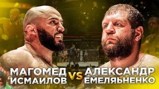Александр Емельяненко против Магомеда Исмаилова ПОЛНЫЙ БОЙ !!!