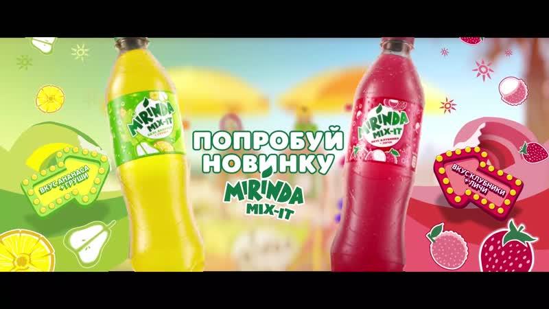 MIRINDA MIX-IT