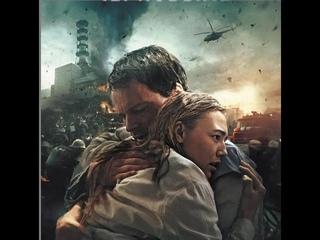 Моё первое впечатление после просмотра  фильма Чернобыль с Данилой Козловским.