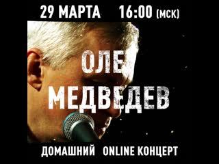 Олег Медведев - концерт онлайн 29 марта 2020
