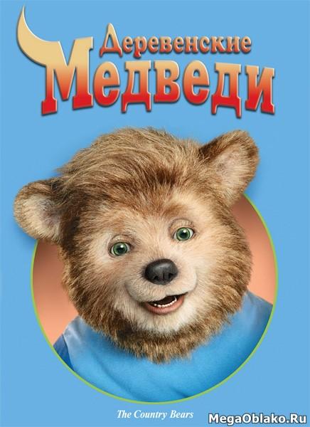 Деревенские медведи / The Country Bears (2002/WEB-DL/WEB-DLRip)