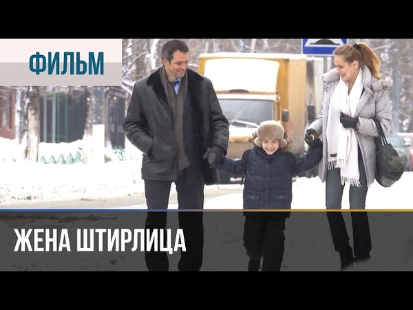 ▶️ Жена Штирлица Мелодрама Фильмы и сериалы Русские мелодрамы