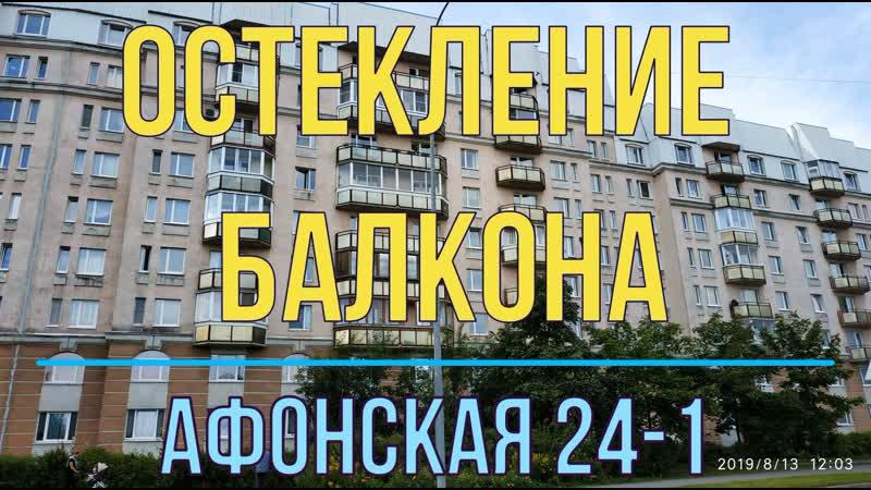 Панельная брежневка остекление 6-и метрового балкона Афонская 24-1 СПб