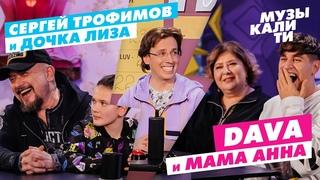 Музыкалити – Сергей Трофимов и дочка Лиза и DAVA и мама Анна