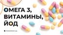 ОМЕГА 3, Витамины и ЙОД | Романенко А.Д.