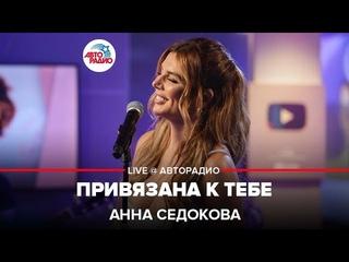 Анна Седокова - Привязана к Тебе (LIVE @ Авторадио)