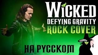 "Евгений Егоров | Назло притяжению - мюзикл ""Злая"" | Wicked - Defying gravity | Rock-Cover by EGOROV|"