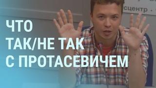 Протасевич выходит в онлайн, Путин не обещает живого Навального | УТРО |