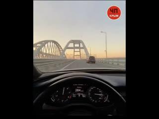 Автомобилист разогнался на Крымском мосту до 300 км в час
