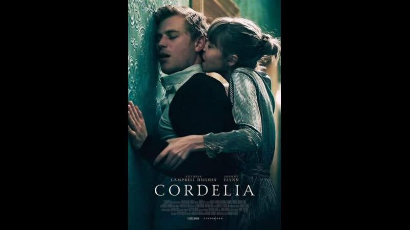 Корделия драма триллер ужасы 2020