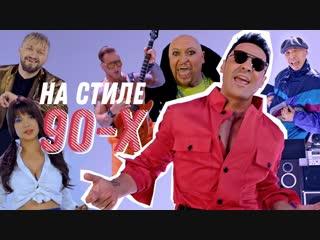 Премьера клипа! Стас Костюшкин feat. Шура - На стиле 90-х () ft. и