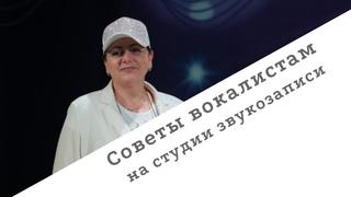 Советы вокалистам на студии звукозаписи от Ольги Анатольевны Донской с Дианой Анкудиновой