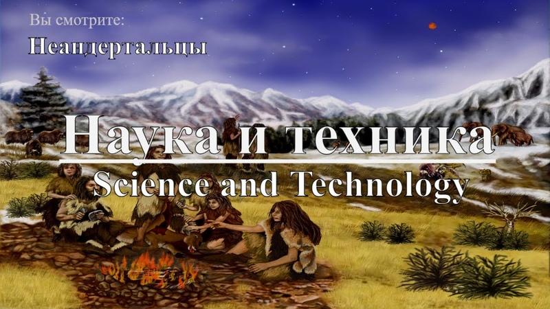 Наука и техника Неандертальцы Science and Technology Neanderthals Discovery Документальный